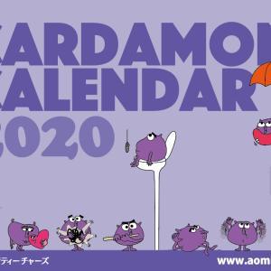 2020年のみらい育カレンダーはカルダモン・ラッキーカラー