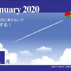 2020年1月、上場気流に乗らないでどうする!