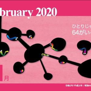 2020年2月、ひとりじゃない。64がいる!!