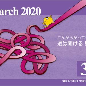 2020年3月、こんがらがっても道は開ける!