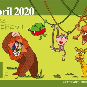 2020年4月、新年度だ!愉快に行こう!