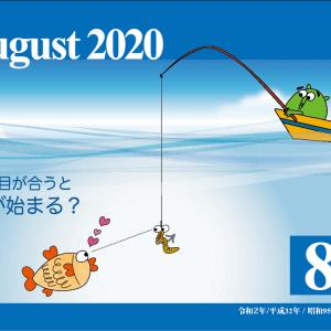 2020年8月、目と目が合うと恋が始まる?
