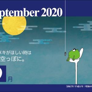 2020年9月、ヒラメキがほしい時は頭を空っぽに。