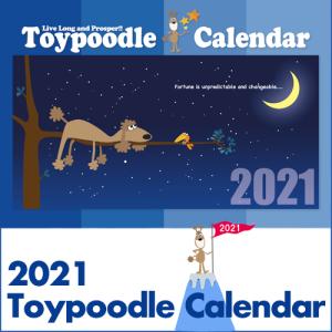 2021年創作カレンダー展のご案内(11.29ー12.10)えいじうにて