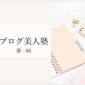 ブログ美人塾4期スタート!ブログは小4でも理解出来そうな文章を♡