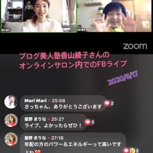 スーパー!72歳♡お料理教室主宰さっちゃんがFacebookライブの初ゲストに登場!