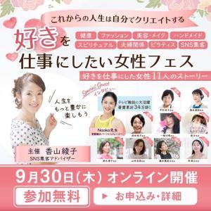 情報解禁!9月30日【好きを仕事にしたい♡女性フェス】主催します!