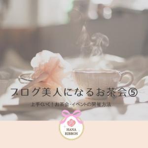 残席3名様 12月17日(火)【ブログ美人になるお茶会☆ファイナル!!!】