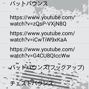 スラックラインのアプリのバージョンアップ報告