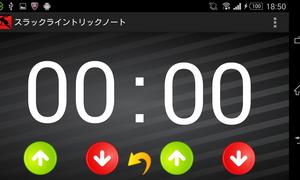 スラックラインのアプリに新機能搭載!