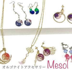 [ハンドメイド]Mesol icco-fes2019秋inぽっぽ町田出展者紹介