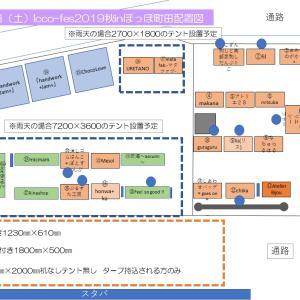 icco-fes2019秋 inぽっぽ町田ブース配置発表します!