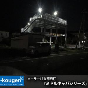 和歌山県の津波避難タワーにミドルキャパを設置させて頂きました。