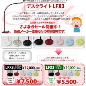 【お知らせ】限定カラーのみの特別セールがスタート!