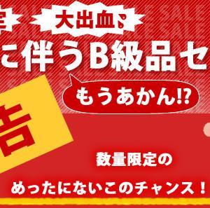 【お知らせ】棚卸に伴うB級品セール!