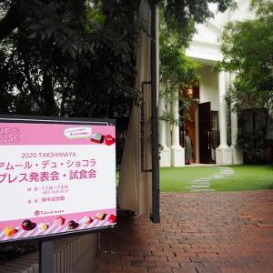 ♪2020年高島屋のバレンタイン「アムール・デュ・ショコラ」発表会へ