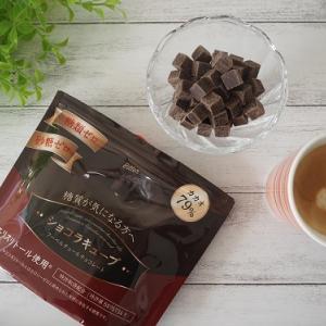 ♪糖類ゼロ・砂糖ゼロの高カカオチョコレートでティータイム♡