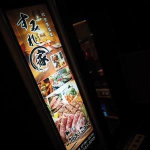 ♪2時間飲み放題980円!すみれ家 新橋烏森口店