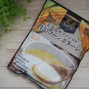 ♪美食スタイルデリ クレンズスープで疲れた胃腸を休ませて内側からデトックス&リセット!