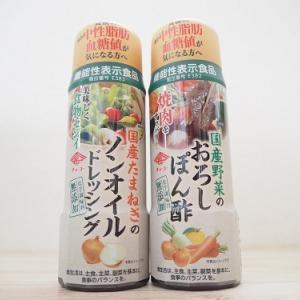 ♪チョーコー醤油初!機能性表示食品 国産たまねぎのノンオイルドレッシング&国産野菜のおろしぽん酢
