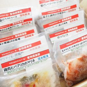 ♪簡単おいしい!吉惣キッチン おまかせ10品セットCコース