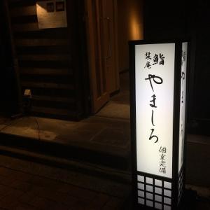 ♪吉祥寺でミシュランの味を堪能♡鮨 栞庵 やましろ