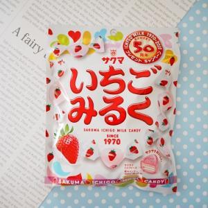 【♪かわいいからあげる♡サクマ製菓 いちごみるく*ESSEファンPARTY2020*】