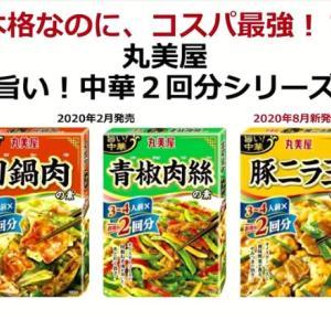 【♪旨い!中華2回分 丸美屋回鍋肉の素*ESSEファンPARTY2020*】