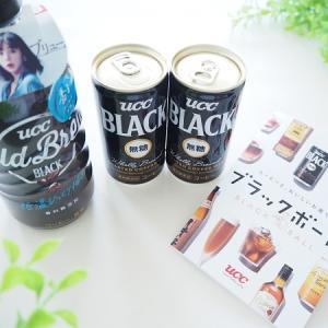 【♪ESSEおうちdeセミナー2021 Summer♡UCC ブラックコーヒー】