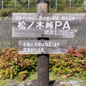 飛騨野麦オートビレッジ