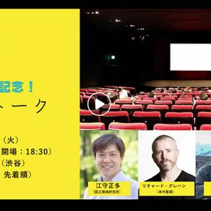 Screening and talk 12/3 Shibuya Tokyo