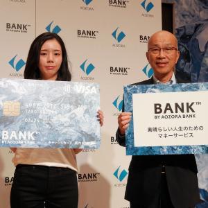 """MIZUNOKIOKU"" works for Aozora Bank"