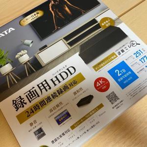 録画用HDDを購入