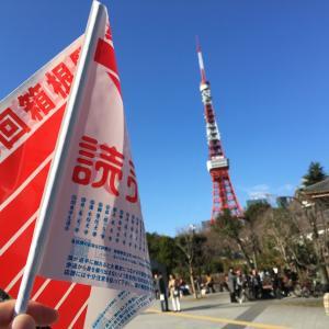 明日行きたかった場所→再び東京アラートで自粛