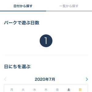 ディズニーチケット参戦日記