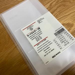 無印のファイルでポイントカードなど整理する
