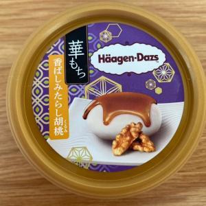 ハーゲンダッツ 華もちを食べる