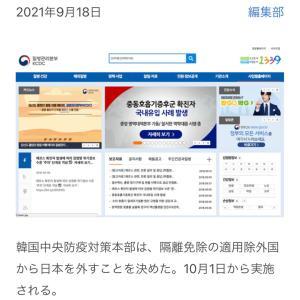 韓国、日本を隔離免除国から外す