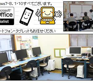 マテリアル伊勢パソコン教室の無料体験