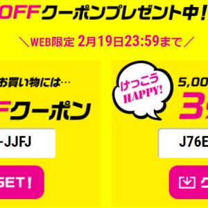 DHC♡本日限定最大5%OFFクーポンプレゼント中!