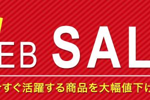 【DHCファッションVol.5】40%OFF ハッピーセール
