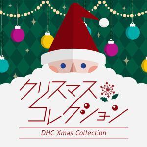 DHCクリスマスコレクションのお知らせ