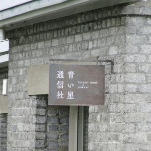 道北の珍道中(美深町 2)。新幹線よもやま話(品川駅 番外編)