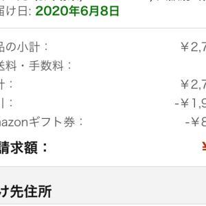 【もうすぐ終了】Amazonでモバイルバッテリーが880円