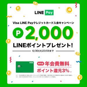 VISA LINE Payカード入会キャンペーンがグレードUP!クーポンの使い道