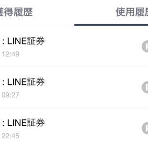 【ポイント投資】LINE証券でLINEポイント投資 7月の運用成績