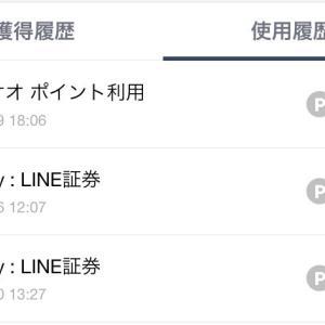 【ポイント投資】8月の運用成績 LINE証券