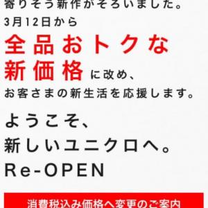 ユニクロとGU 3/12〜全品9%値下げ 更にお得に買う方法