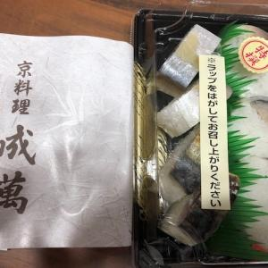 ウニの次は関サバの押し寿司!!