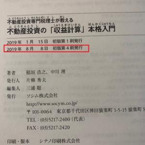 4刷のご報告と懇親会締切予告!!